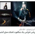 آموزش فتوشاپ – طراحی یک جنگجو با استایل انتزاعی و افکت آتش