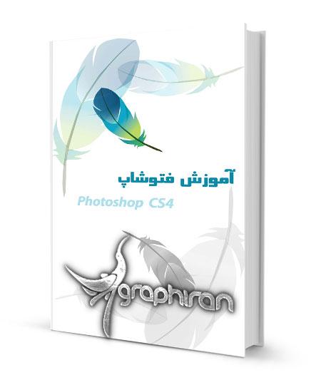 دانلود کتاب فارسی آموزش Photoshop CS4