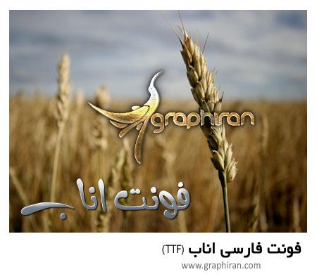 فونت فارسی و گرافیکی اناب