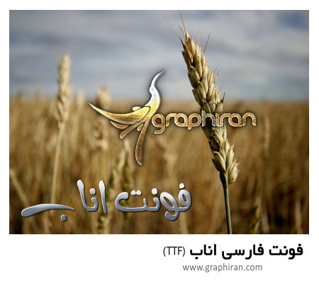 annab دانلود فونت فارسی فانتزی اناب