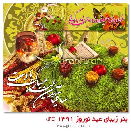 دانلود بنر عید نوروز آماده چاپ با طرح سفره هفت سین