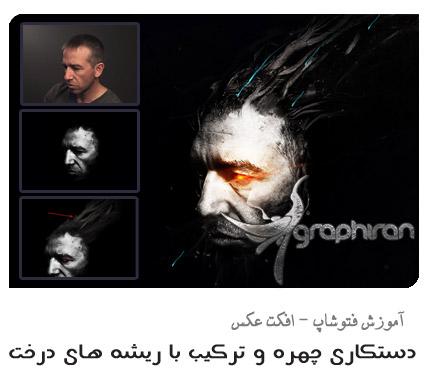 آموزش فتوشاپ - دستکاری چهره انسان بوسیله ترکیب با عکس ریشه درخت