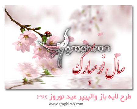 دانلود والپیپر لایه باز عید نوروز 1391 به صورت PSD - پست اختصاصی
