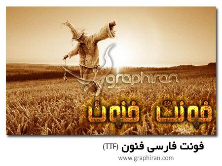 فونت فارسی فنون