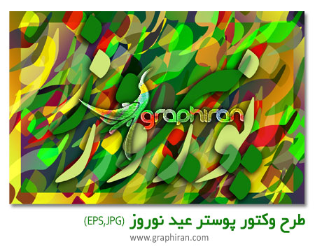 دانلود پوستر عید نوروز به صورت عکس و وکتور