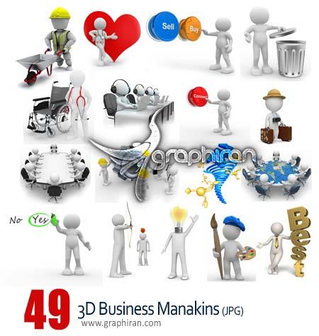 3d manakin مجموعه آدمک های 3 بعدی با موضوع مشاغل مختلف و تجارت موفق