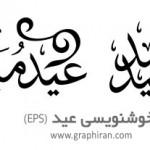دانلود طرح های خوشنویسی عید – Eastern Calligraphy