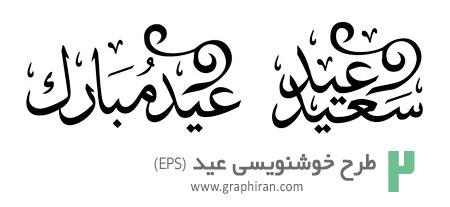 دانلود طرح های خوشنویسی عید - Eastern Calligraphy