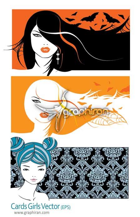 دانلود وکتور طرح های گرافیکی زیبا از بانوان