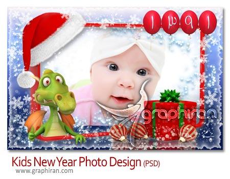 فریم عکس کودک لایه باز با طرح سال جدید