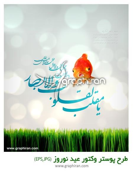 norooz poster دانلود طرح وکتور بنر و پوستر عید نوروز و سال جدید