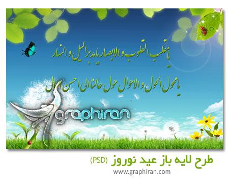 طرح لایه باز عید نوروز در فرمت PSD