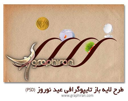 طرح تایپوگرافی عید نوروز به صورت PSD - پست اختصاصی