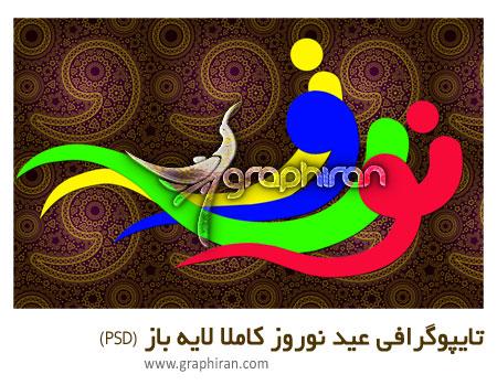 طرح تایپوگرافی عید نوروز کاملا لایه باز - پست اختصاصی