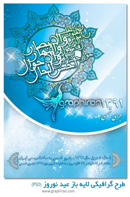 طرح گرافیکی لایه باز عید نوروز با خوشنویسی یا مقلب القلوب و الابصار