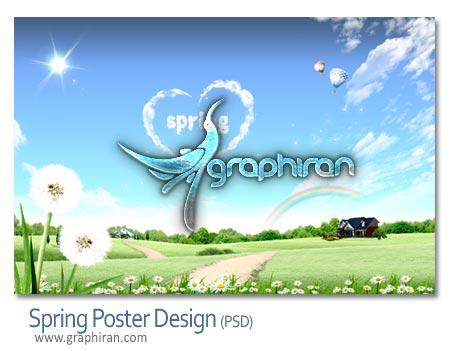 دانلود پوستر گرافیکی لایه باز با موضوع فصل بهار
