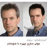 آموزش جوان سازی چهره شامل پوست و مو در فتوشاپ