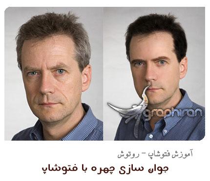 younging photoshop tutorial آموزش جوان سازی چهره شامل پوست و مو در فتوشاپ
