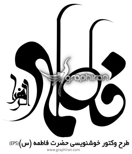 طرح تایپوگرافی نام حضرت فاطمه زهرا