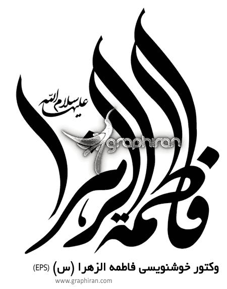 طرح وکتور خوشنویسی نام فاطمه الزهرا (س)