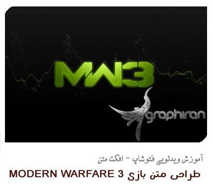 mw3 آموزش ویدئویی فتوشاپ   ساخت استایل متن بازی MW3