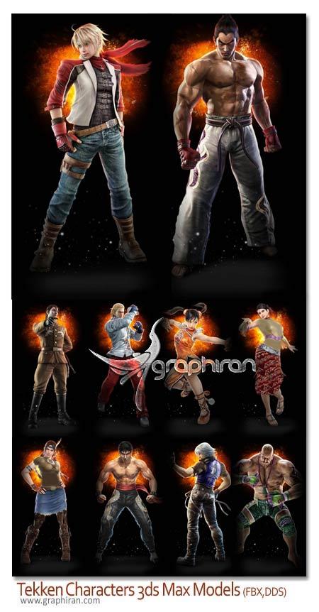 مدل های 3 بعدی شخصیت های بازی تیکن برای تری دی مکس