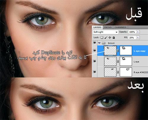 4 آموزش تصویری تکنیک های حرفه ای آرایش صورت در فتوشاپ