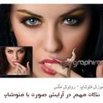 آموزش تصویری تکنیک های حرفه ای آرایش صورت در فتوشاپ