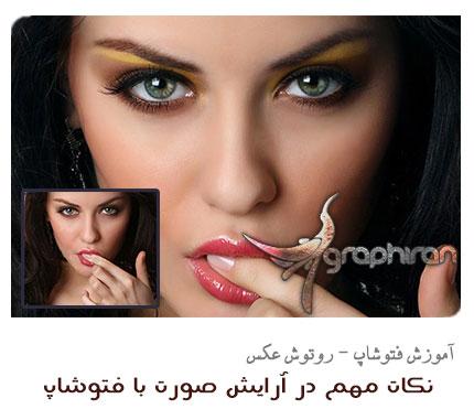 آموزش آرایش چهره در فتوشاپ