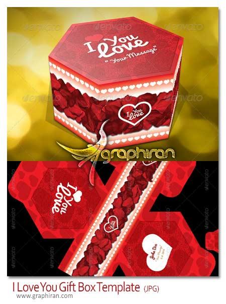 دانلود طرح الگوی بسته بندی جعبه هدیه عاشقانه