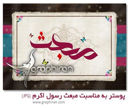 دانلود پوستر آماده مبعث حضرت محمد (ص)