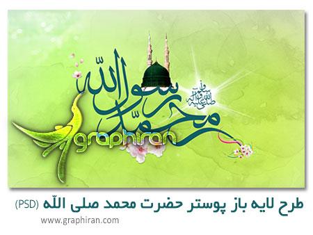 دانلود طرح پوستر PSD لایه باز حضرت محمد رسول الله (ص)