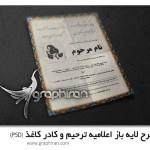poster 150x150 طرح PSD لایه باز اعلامیه ترحیم با کادر زیبا – شماره ۱۱