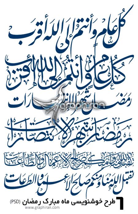ramadan calligraphy دانلود طرح های لایه باز خوشنویسی با موضوع ماه رمضان