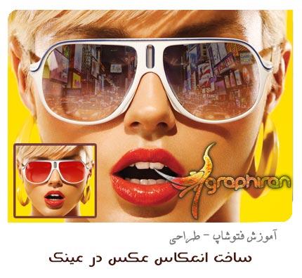 آموزش انعکاس عکس روی عینک در فتوشاپ