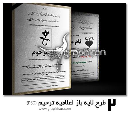 دانلود طرح لایه باز اعلامیه ترحیم