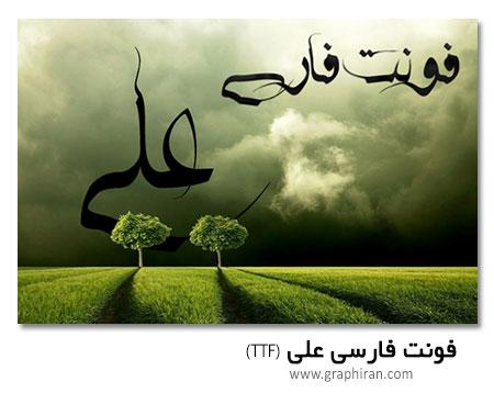 فونت فارسی علی