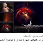 آموزش تصویری فتوشاپ طراحی چهره و موی آتشین همراه فیلم آموزشی