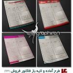 دانلود طرح های آماده و لایه باز فاکتور فروش فارسی – سری اول