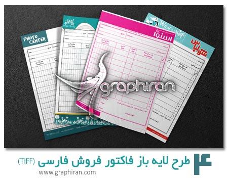 invoice1 دانلود نمونه های فاکتور فروش و خرید لایه باز و فارسی   سری دوم