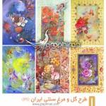 دانلود مجموعه تصاویر نقاشی گل و مرغ سنتی ایرانی با کیفیت بالا