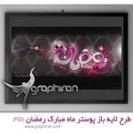 دانلود طرح آماده پوستر ماه رمضان در فرمت PSD لایه باز شماره ۱