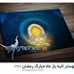 دانلود پوستر لایه باز ماه رمضان با طراحی گرافیکی زیبا شماره ۲