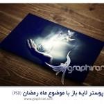 ramadan poster1 150x150 طرح آماده بنر جدید ماه رمضان در فرمت PSD لایه باز – شماره ۳