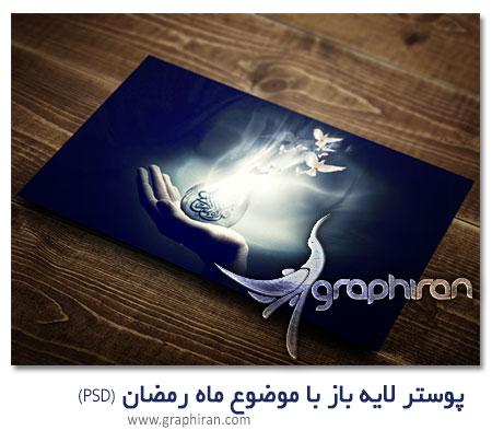 ramadan poster1 دانلود پوستر مذهبی ماه مبارک رمضان با فرمت PSD لایه باز شماره 3