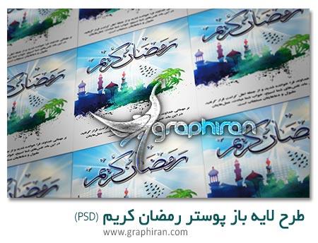 پوستر لایه باز ماه رمضان