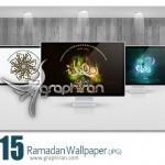 دانلود والپیپرهای ماه رمضان بسیار زیبا و جدید به همراه تقویم