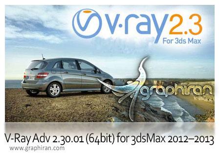 V-Ray Adv 2.30.01 (64bit) for 3dsMax 2012–2013