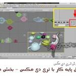 آموزش فارسی اصول پایه و کلیدهای نرم افزار ۳ds Max – بخش دوم