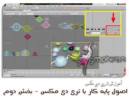 3ds max آموزش فارسی اصول پایه و کلیدهای نرم افزار ۳ds Max – بخش دوم
